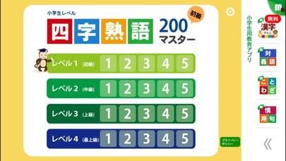 四字熟語マスター 中学受験レベル200 for iPhoneのおすすめ画像1