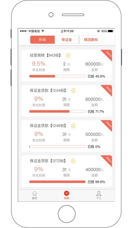 壹心贷—2017上市集团背景控股高利率投资理财平台 screenshot-3