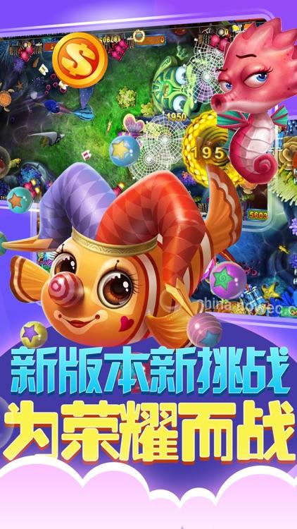 捕鱼传奇-街机达人捕鱼游戏电玩城 screenshot-4
