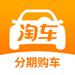 淘车二手车-邓超力荐的二手汽车买卖平台