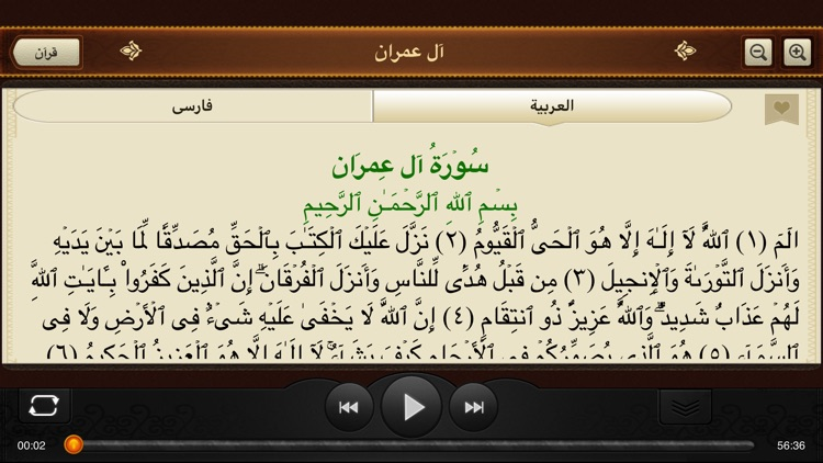 Quran Farsi. 114 Surahs. Audio screenshot-3