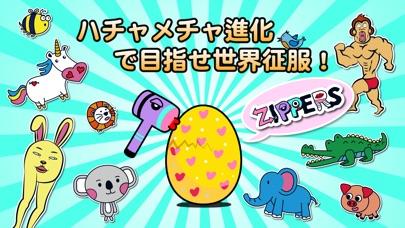 ジッパーズ - キモかわ大戦争紹介画像3