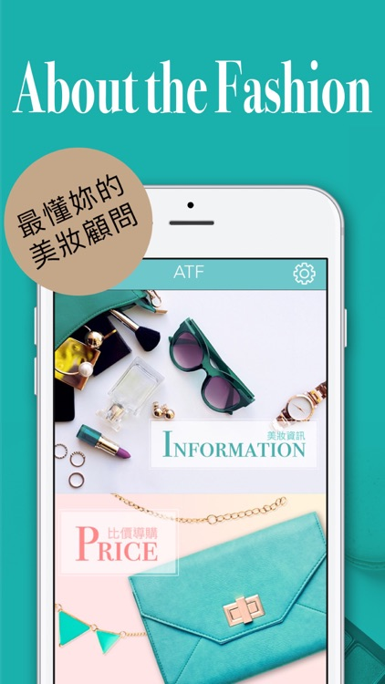 About The Fashion screenshot-0