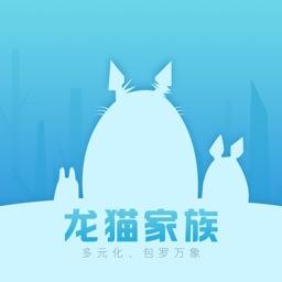 龙猫家族 - 龙猫快车