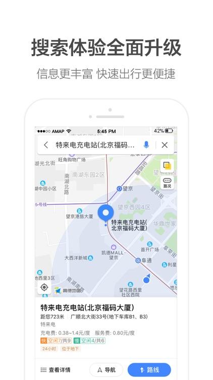 高德地图-精准地图,旅游导航必备 screenshot-4