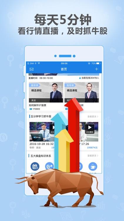 益起学炒股 screenshot-3