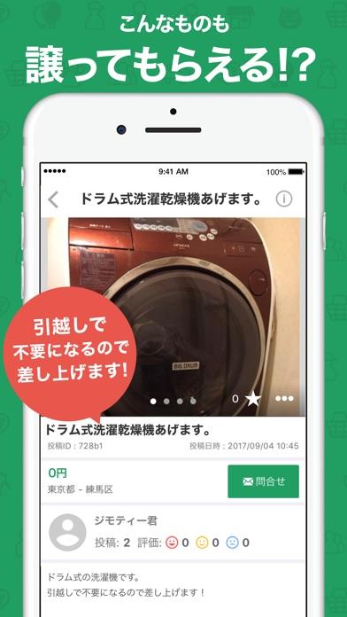地元の掲示板「ジモティー」 ScreenShot1