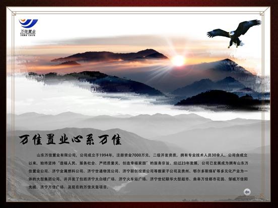 Image of 曲阜万佳天玺 for iPad