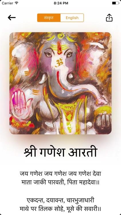 Shri Stotram