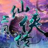 苏州烈风网络科技有限公司 - 三国仙侠传-单机精品策略战棋游戏  artwork