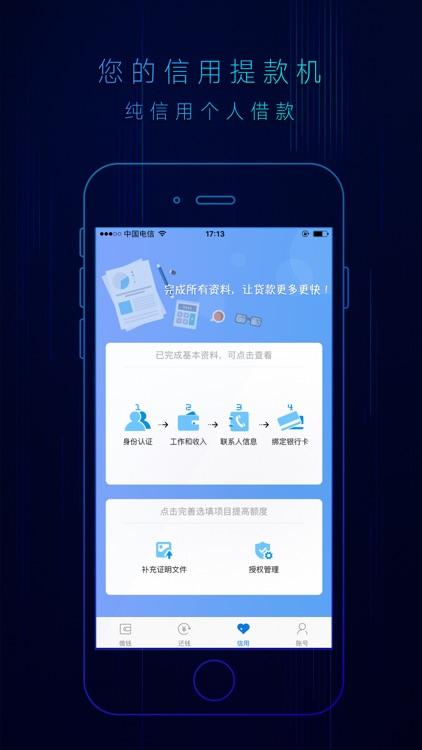 小雨点网贷 - 正规的小额信用手机贷款平台