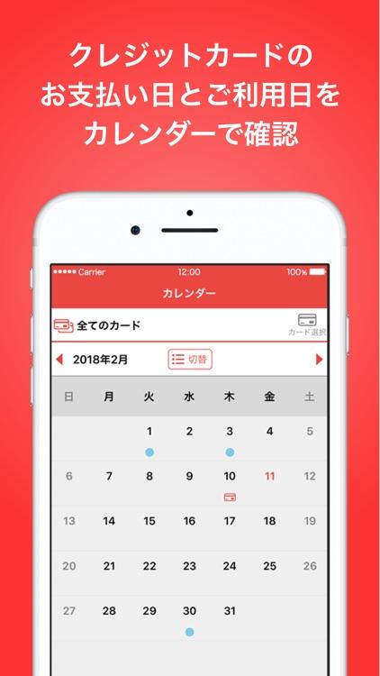 三菱UFJニコス:請求額・ポイント残高かんたん確認アプリ screenshot-3