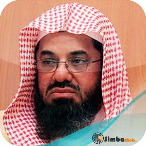 القرآن الكريم - سعود شريم