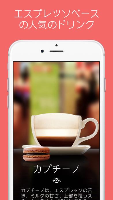The Great Coffee Appのスクリーンショット
