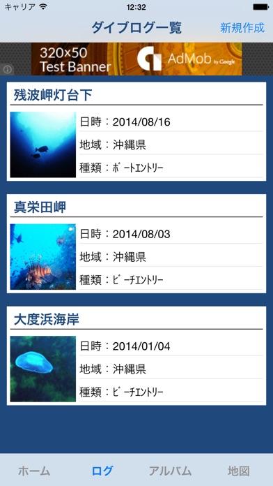 ダイビングログ - スキューバダイビングログブックのスクリーンショット3
