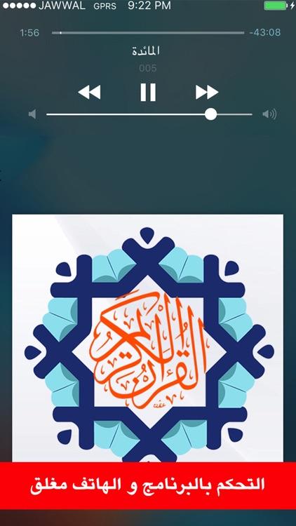 القران الكريم : ماهر المعيقلي screenshot-4