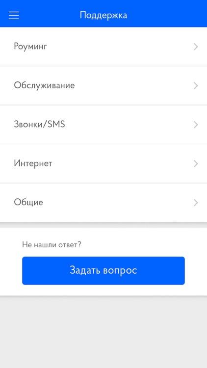 Мобильный кабинет screenshot-4