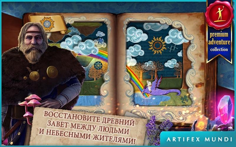На закате 3 скриншот программы 4