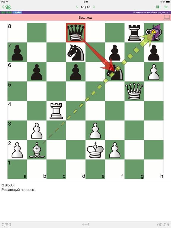 Комбинации - 1. Шахматы на iPad