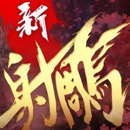 新射鵰英雄傳-鬼峪迷蹤