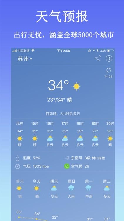 万年历-日历天气