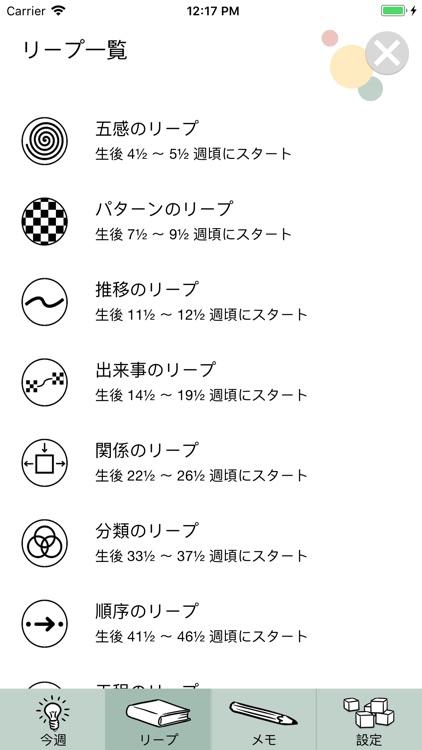 メンタルリープのアプリ:ワンダーウィーク screenshot-3