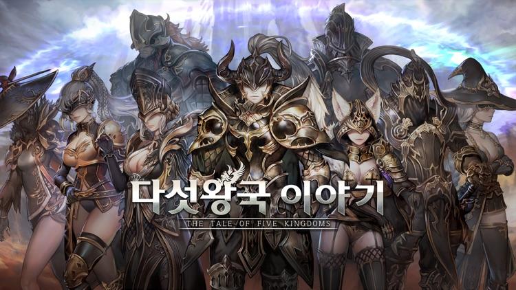 다섯왕국이야기 screenshot-0