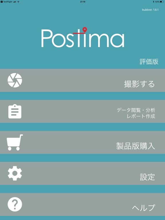 姿勢撮影・分析アプリ【Postima-ポスティマ-】のおすすめ画像8