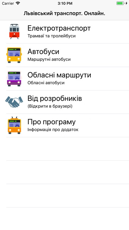 Lviv Transport Online screenshot-1