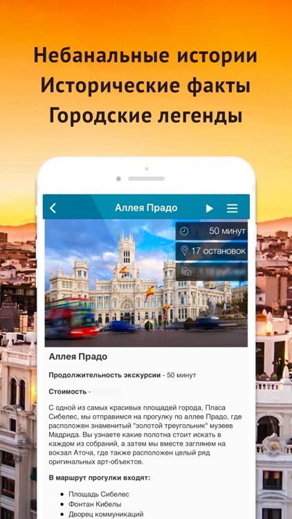 Аудиогид по Мадриду PRO screenshot-3
