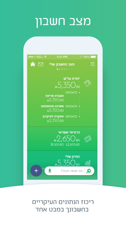 Discount Bank - בנק דיסקונט screenshot-4