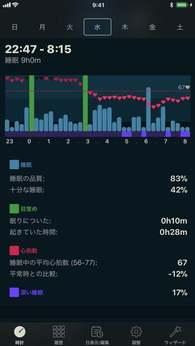 AutoSleep Watchを使って睡眠を自動で追跡しますのスクリーンショット3