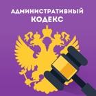 Административный Кодекс РФ Бесплатно icon