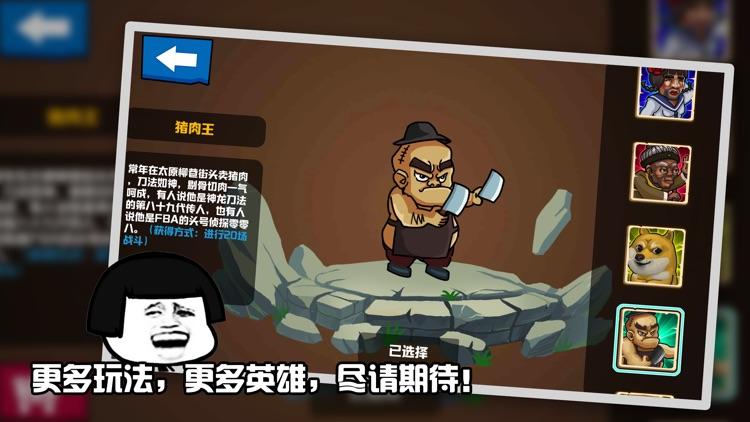 格斗王大作战 screenshot-4