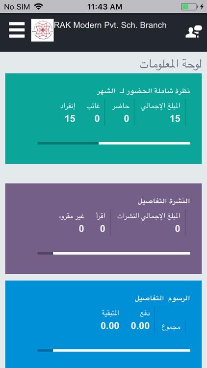 RAK Modern Private School screenshot-3