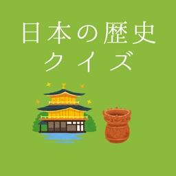 中学生向け日本の歴史クイズ