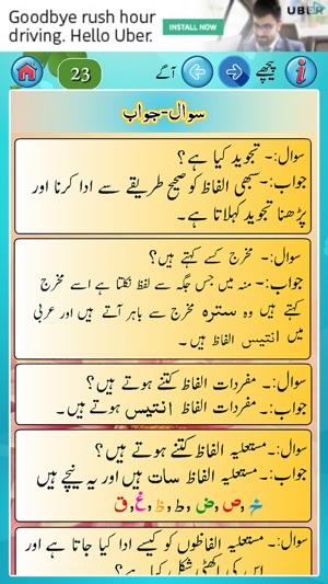 Noorani Qaida Part 1 in URDU on the App Store