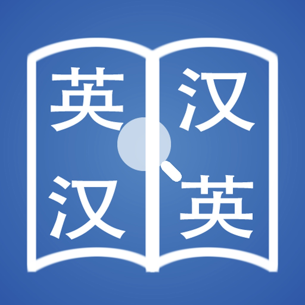 快词 - 在线英汉词典/汉英词典