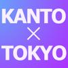 関東・東京支部合同研究発表大会2018
