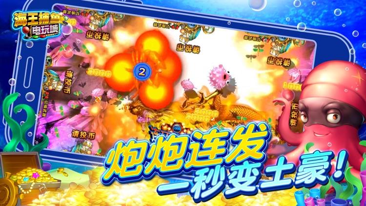 海王捕鱼电玩城-老虎机赌场游戏 screenshot-3
