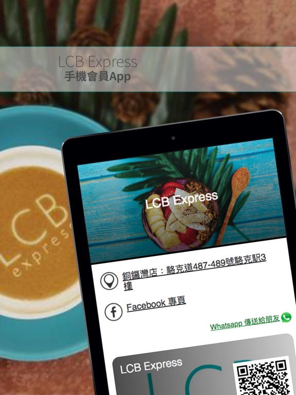 LCB Express screenshot #1