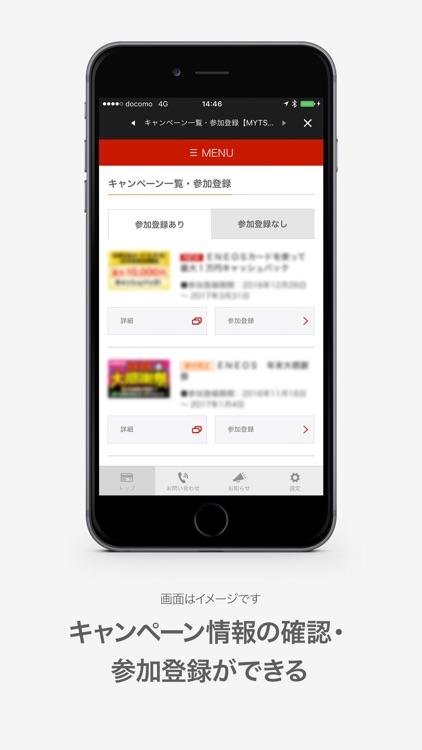 TS CUBIC アプリ