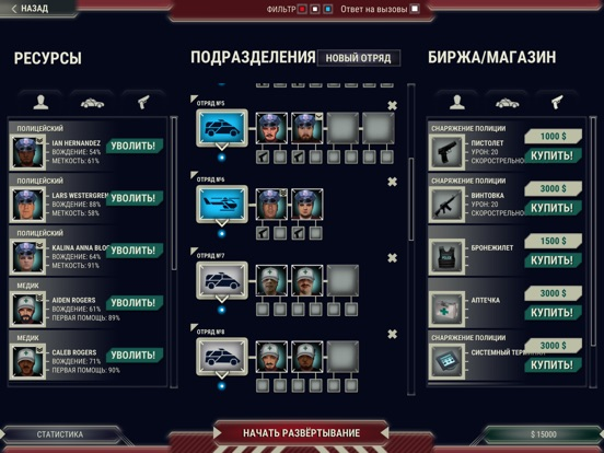 911 Operator для iPad