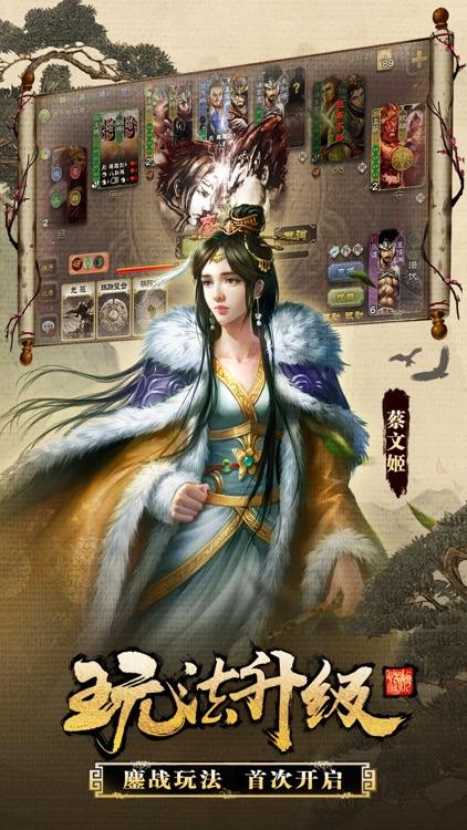 三国杀-单机策略卡牌游戏 screenshot-3