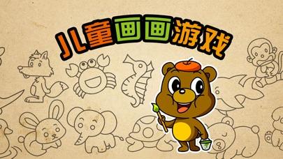 儿童画画游戏 - 画画儿童游戏3岁-6岁