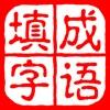 成语填字大师-中文猜字谜文字游戏