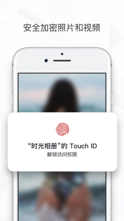 时光相册 - 自动安全备份照片和视频 screenshot-3