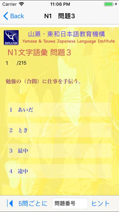 N1 文字語彙 screenshot 8