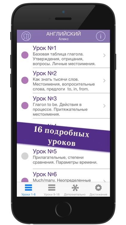 Полиглот 16 Английский язык screenshot-3