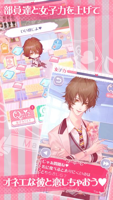 【オネェ学園】オネェ系男子と恋しよっ! screenshot1